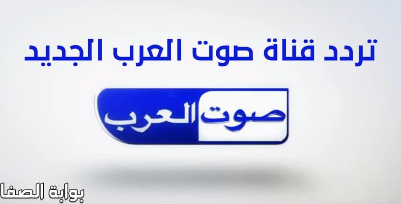 تردد قناة صوت العرب الجديد على النايل سات