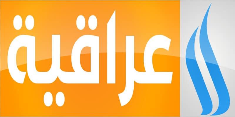 تردد قناة العراقية الجديد Al Iraqiya على النايل سات والعرب سات