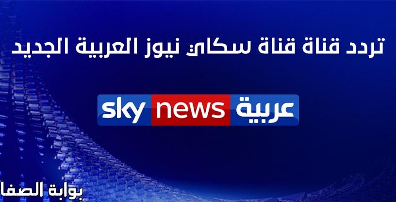 تردد قناة سكاي نيوز العربية الجديد على النايل سات والعرب سات