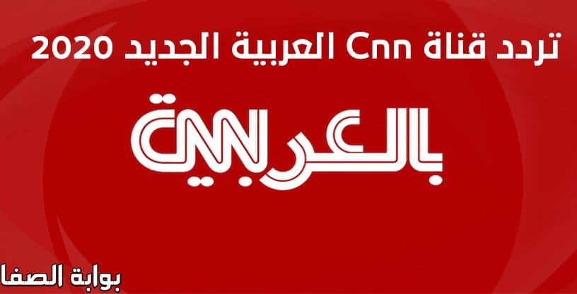 تردد قناة Cnn الجديد على النايل سات