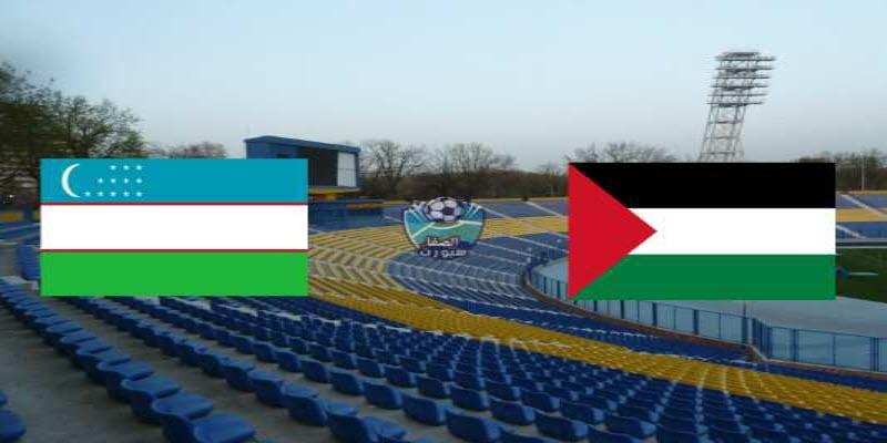 مشاهدة مباراة أوزبكستان ضد فلسطين بث مباشر اليوم في تصفيات آسيا