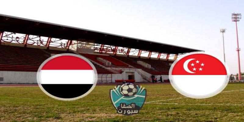 تردد قناة اليمن Yemen TV الجديد الناقلة لمباراة اليمن ضد سنغافورة مع موعد المباراة