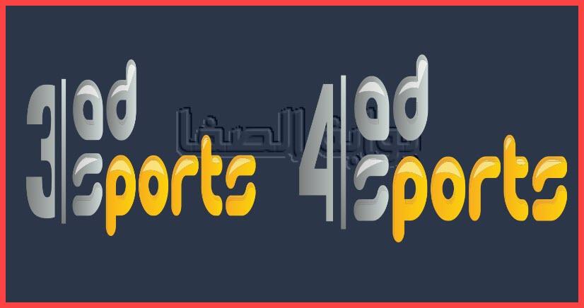 تردد قناة أبوظبي الرياضية Ad Sports 3 Hd و Ad Sports 4 Hd الجديد