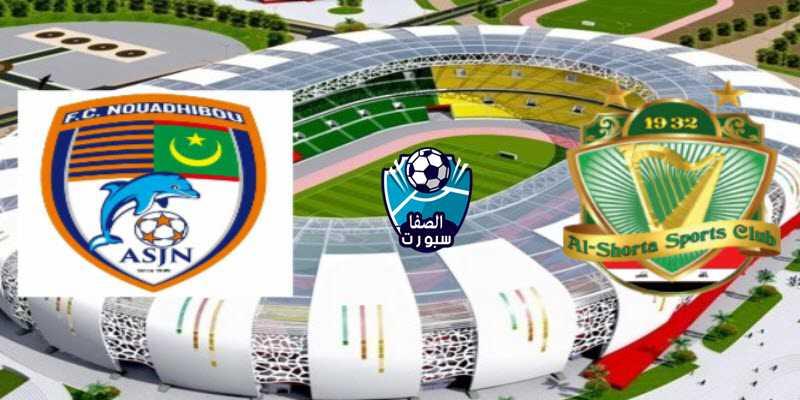 مشاهدة مباراة الشرطة العراقي و إف سي نواذيبو الموريتاني بث مباشر اليوم في البطولة العربية