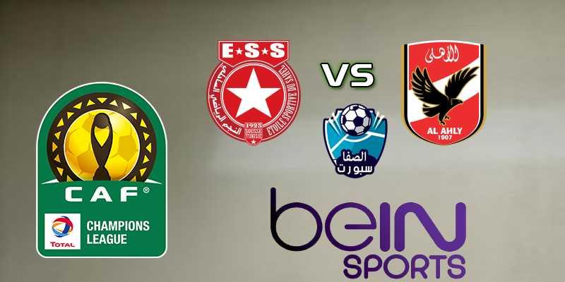 مشاهدة مباراة الأهلي والنجم الساحلي بث مباشر اليوم في دوري أبطال أفريقيا