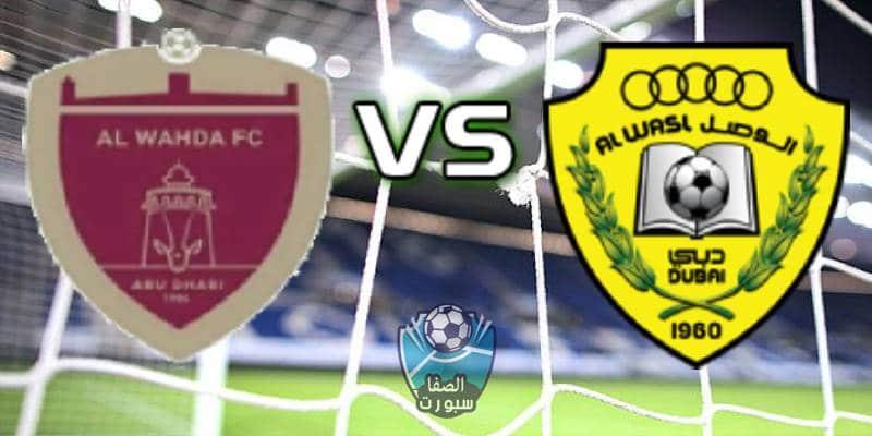 مشاهدة مباراةالوحدة ضد الوصل بث مباشر اليوم في كأس الإمارات