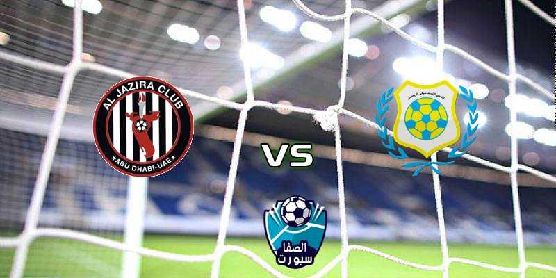 مشاهدة مباراة الإسماعيلي والجزيرة بث مباشر اليوم في البطولة العربية