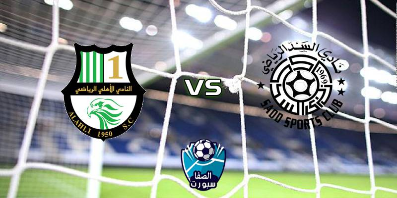 مشاهدة مباراة الأهلي ضد السد بث مباشر اليوم في كأس نجوم قطر