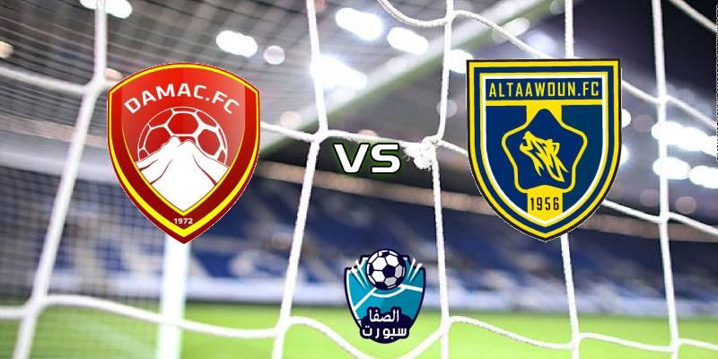 مشاهدة مباراة ضمك ضد التعاون بث مباشر اليوم في الدوري السعودي