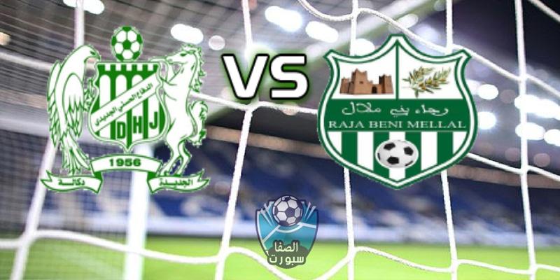 مشاهدة مباراةالدفاع الحسني الجديدي ضد رجاء بني ملال بث مباشر اليوم في الدوري المغربي