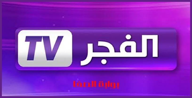 تردد قناة الفجر الجزائرية الجديد El Fadjr TV DZ على النايل سات والعرب سات بدر والهوتبيرد