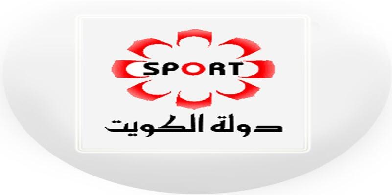 تردد قناة الكويت الرياضية KTV Sport HD الناقلة لمباريات الدوري الكويتي اليوم السبت 2-11-2019