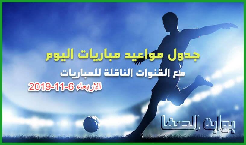 جدول مواعيد مباريات اليوم الاربعاء 6-11-2019 مع القنوات الناقلة للمباريات