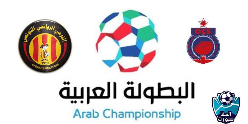 مشاهدة مباراة الترجي الرياضي التونسي ضد أولمبيك آسفي المغربي بث مباشر اليوم في البطولة العربية