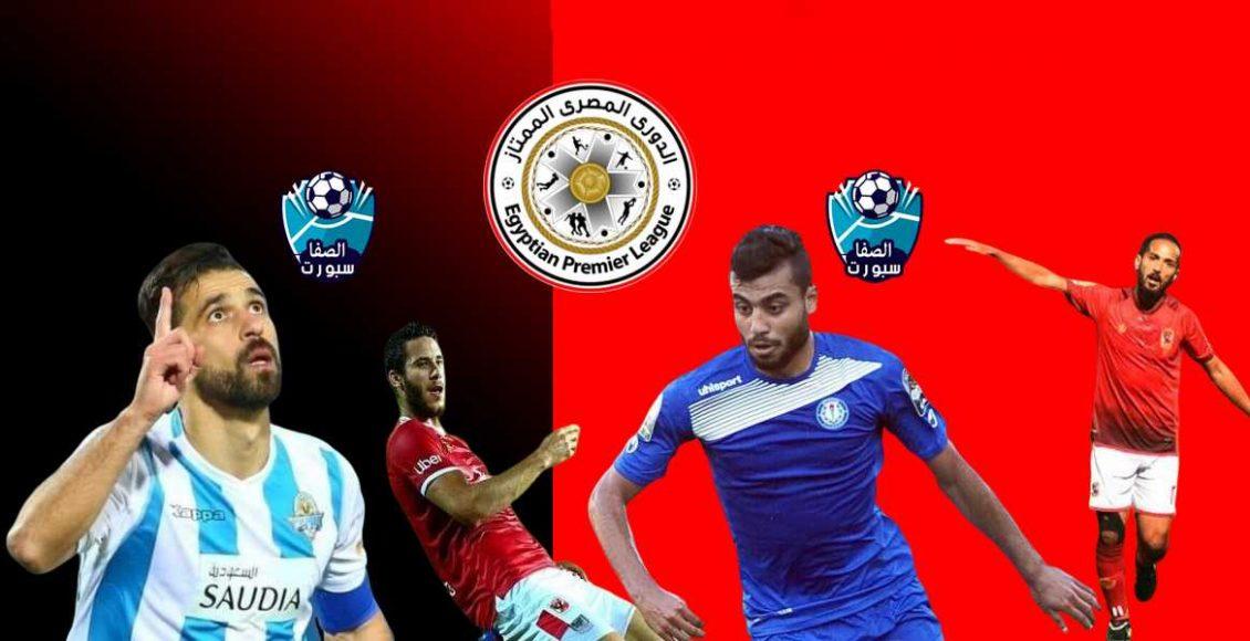 ترتيب الدوري المصري بعد مباراة بيراميدز ضد أسوان مع ترتيب الهدافين