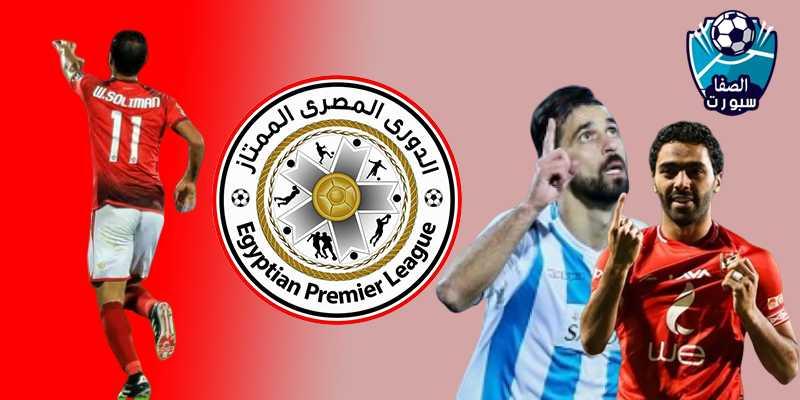 ترتيب الدوري المصري بعد هزيمة الزمالك وفوز الاهلي اليوم مع ترتيب الهدافين