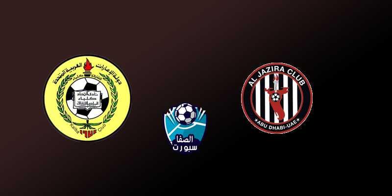 بث مباشر مباراة إتحاد كلباء ضد الجزيرة اليوم السبت 30-11-2019 في كأس الإمارات
