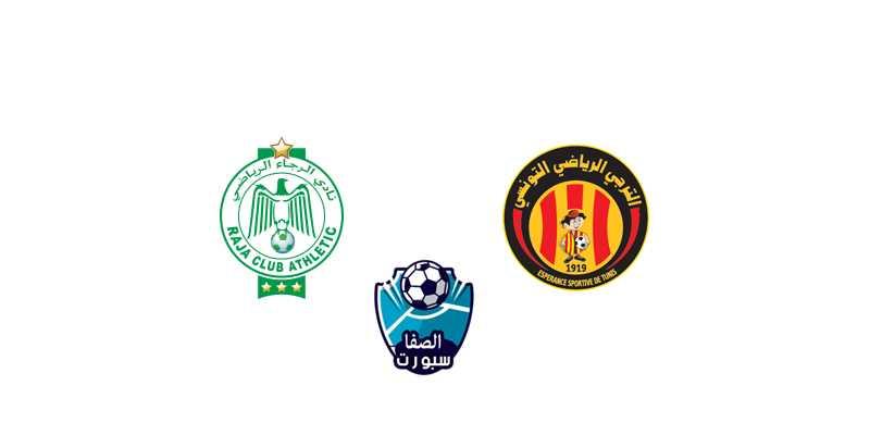 مشاهدة مباراة الترجي التونسي والرجاء المغربي بث مباشر اليوم في دوري أبطال أفريقيا