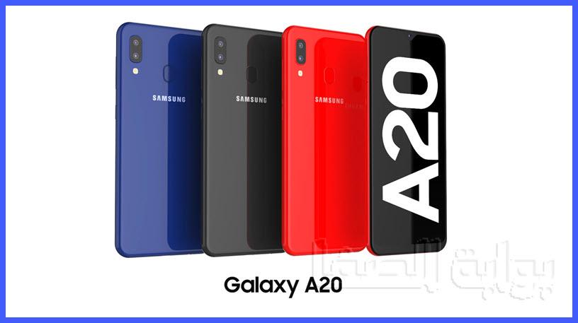 سعر ومواصفات موبايل سامسونج جلاكسي Samsung Galaxy A20 مع اهم المميزات و العيوب