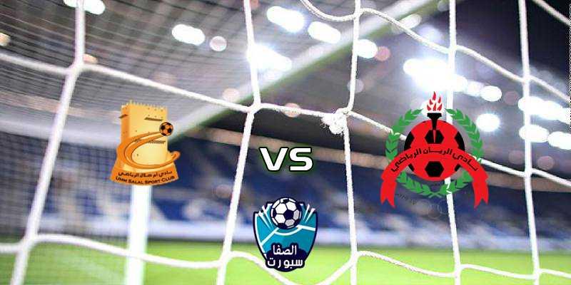 مشاهدة مباراة أم صلال ضد الريان بث مباشر اليوم في كأس نجوم قطر