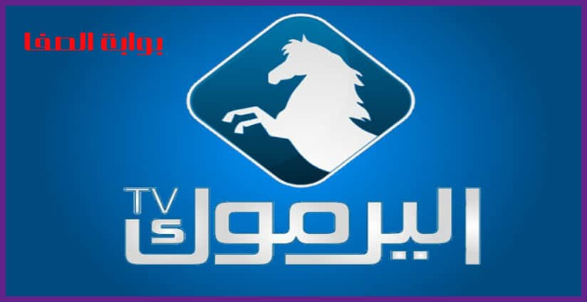 صورة تردد قناة اليرموك Yarmouk الجديد على النايل سات والعربسات