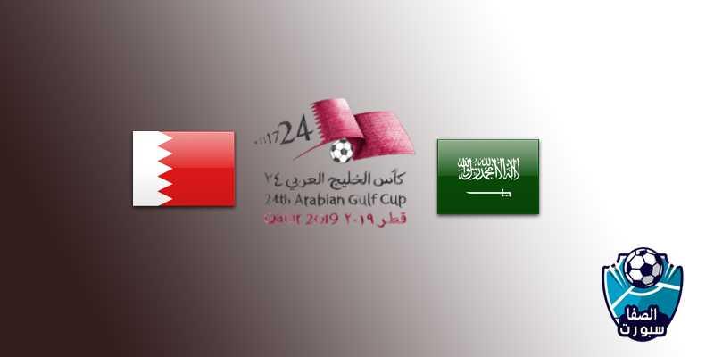 بث مباشر مباراة البحرين ضد السعودية اليوم السبت 30-11-2019 في خليجي 24