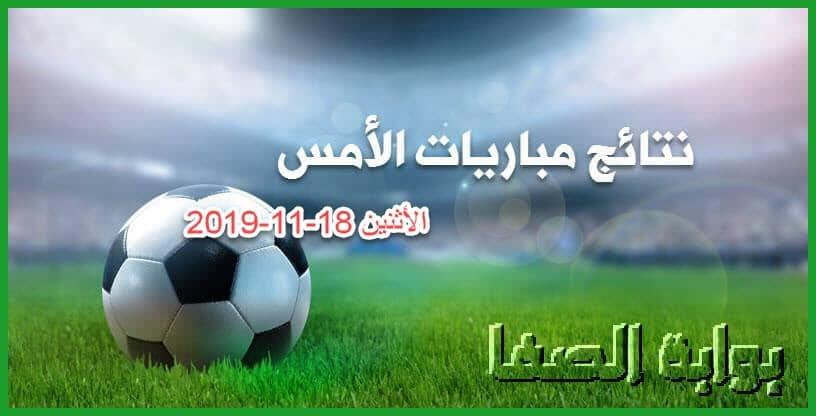 نتائج مباريات الأمس الأثنين 18-11-2019 في التصفيات و الدوريات العربية