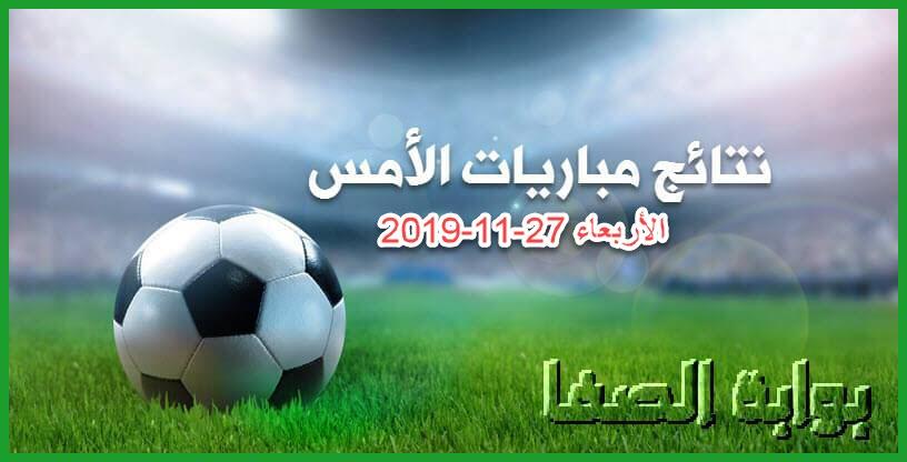 نتائج مباريات الأمس الأربعاء 27-11-2019 في دوري أبطال أوروبا وخليجي 24