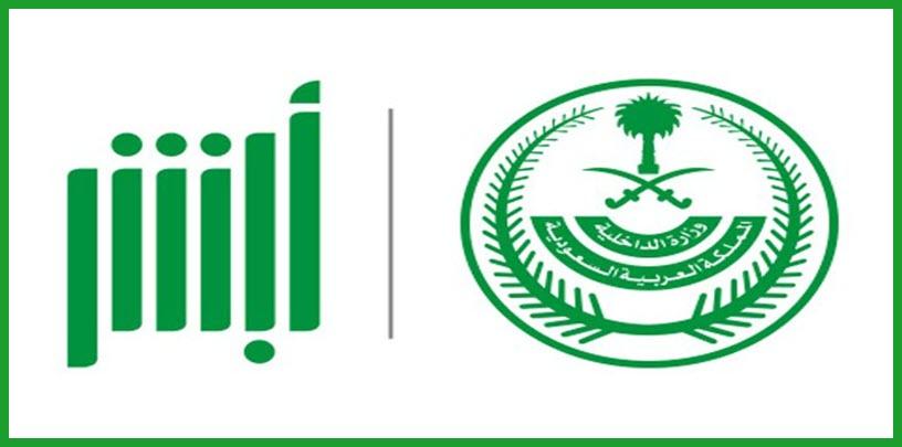كيفية الاستعلام وسداد رسوم مكتب العمل للاقامة للاجانب في السعودية