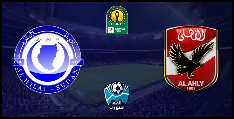 صورة بث مباراة الاهلي والهلال السوداني  مباشر اليوم الجمعة 6-12-2019 في دوري ابطال افريقيا