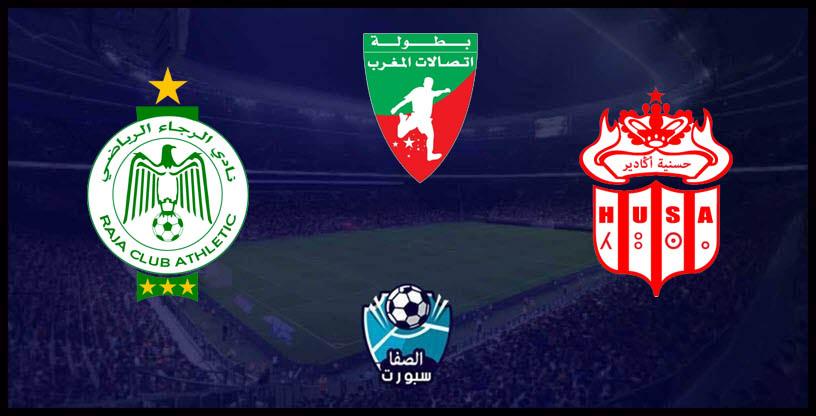 مشاهدة مباراة الرجاء الرياضي وحسنية أكادير بث مباشر يوتيوب اليوم في الدوري المغربي الاربعاء