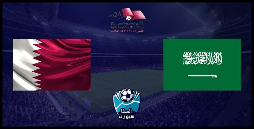 مباراة السعودية ضد قطر بث مباشر live اون لاين اليوم 5-12-2019 في كأس الخليج العربي