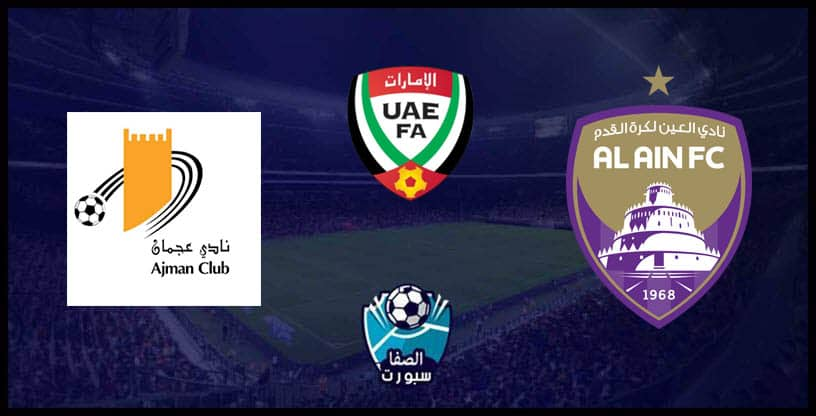 مشاهدة مباراة العين وعجمان اليوم علي قناة أبوظبي الرياضية ad sport 1 hd بث مباشر يوتيوب