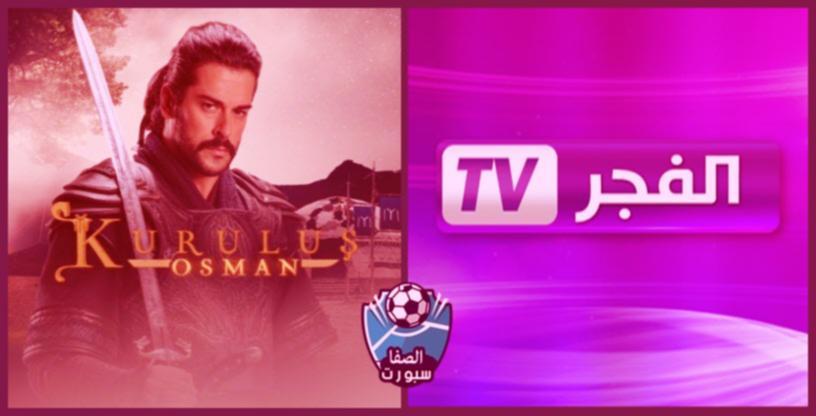 تردد قناة الفجر الجزائرية وموعد عرض مسلسل قيامة عثمان الحلقة الخامسة