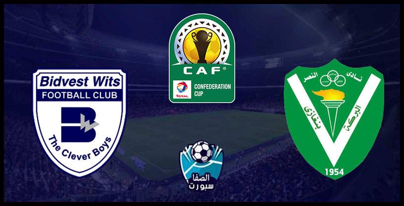 بث مباشر مباراة النصر الليبي وبيدفيست ويتس في كأس الكونفيدرالية الأفريقية