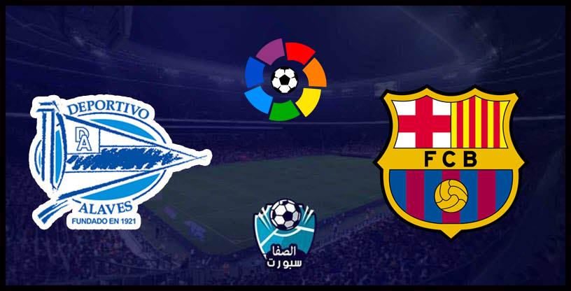 مشاهدة مباراة برشلونة وألافيس اليوم بث مباشر اون لاين السبت 21-12-2019