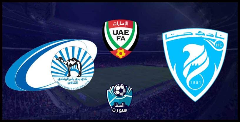 صورة مشاهدة مباراة بني ياس وحتا اليوم بث مباشر في دوري الخليج العربي الاماراتي