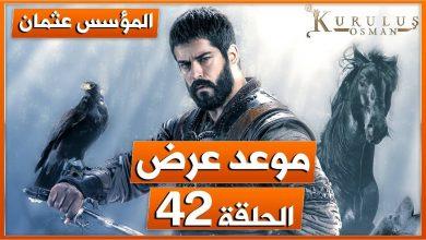 صورة القنوات الناقلة الحلقة 42 من مسلسل قيامة عثمان kusuluş osman مع توقيت عرض الحلقة