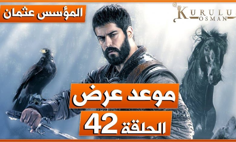 تردد القنوات الناقلة الحلقة 42 من مسلسل قيامة المؤسس عثمان مع توقيت عرض الحلقة
