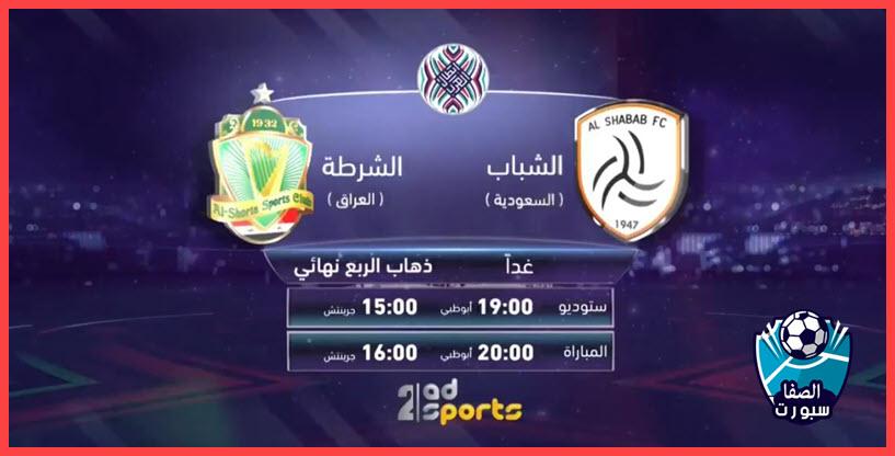 مباراة الشباب السعودي والشرطة العراقي علي تردد قناة أبوظبي الرياضية AD SPORTS 2 HD
