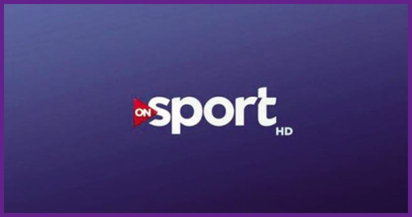 تردد قناة أون سبورت on sport الناقلة لمباريات كأس مصر دور ال 32   مباراة الأهلي ضد بني سويف اليوم