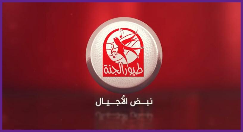 تردد قناة طيور الجنة الجديد Toyor Al Janah علي النايل سات