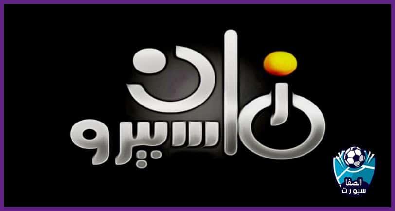 تردد قناة ماسبيرو زمان الجديد Maspero Zaman على النايل سات والعرب سات