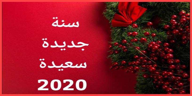 رسائل وعبارات تهنئة بمناسبة العام الميلادي الجديد 2020