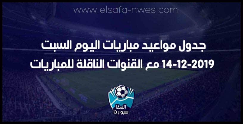 جدول مواعيد مباريات اليوم السبت 14-12-2019 مع القنوات الناقلة للمباريات