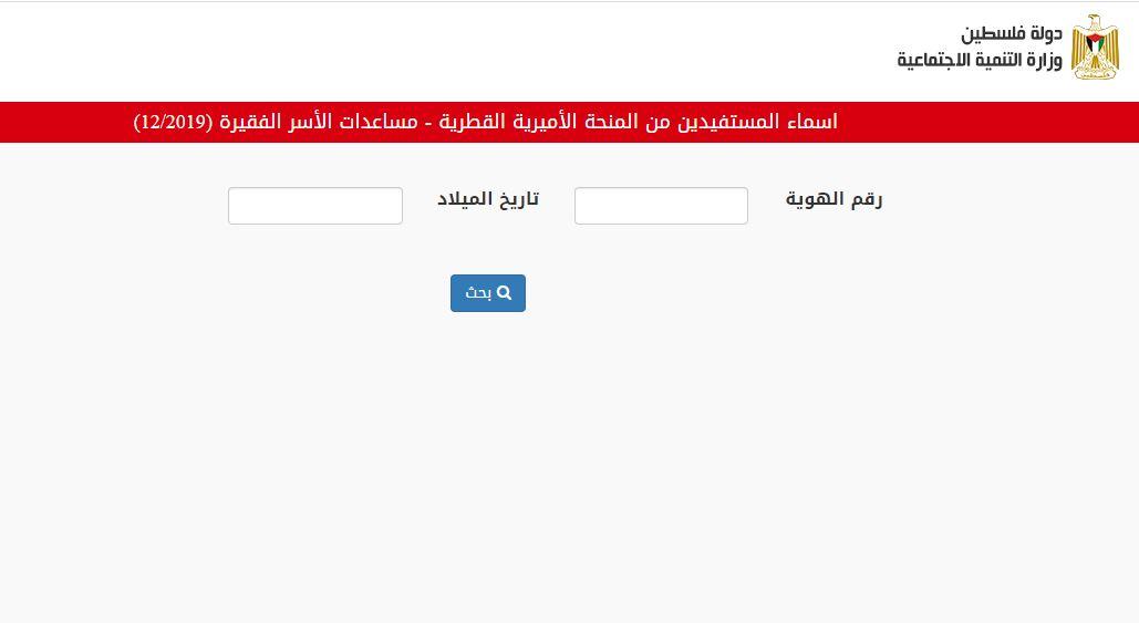 رابط فحص أسماء المستفيدين من المنحة القطرية للأسر في غزة