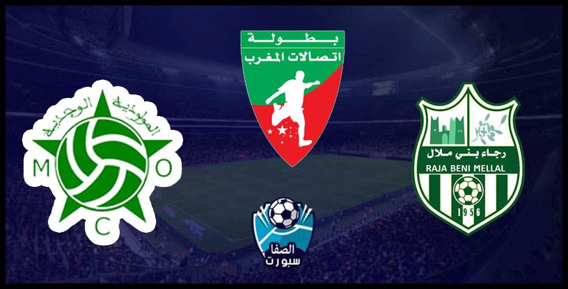 مشاهدة مباراة رجاء بني ملال ومولودية وجدة بث مباشر اليوم في الدورى المغربي
