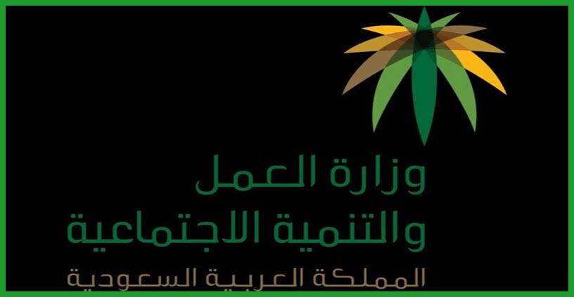 تفاصيل الاستعلام عن رسوم مكتب العمل برقم الإقامة في السعودية