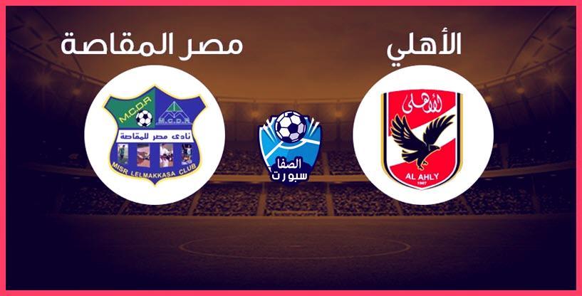 موعد مباراة الاهلي القادمة ضد مصر المقاصة في الدورى المصرى الممتاز مع القنوات الناقلة للمباراة