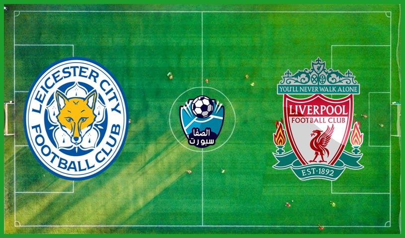 قنوات مفتوحة تنقل مباراة ليفربول اليوم ضد ليستر سيتي في الدوري الانجليزي